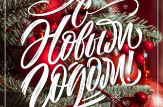 Красные новогодние шары на ветках ёлки с текстом.