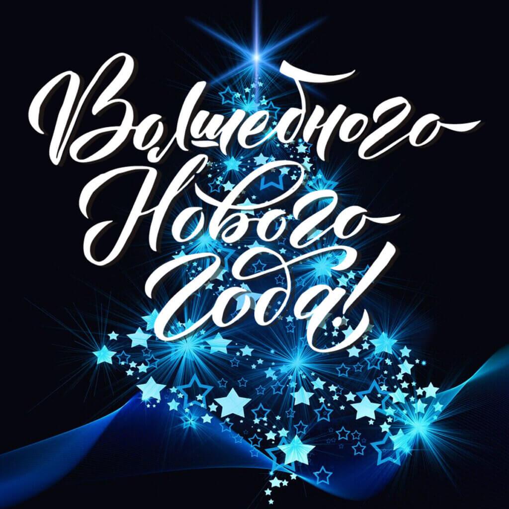 Картинка на открытку с новым годом с каллиграфическим текстом на голубом фоне с рождественской ёлкой из светящихся звёздочек.