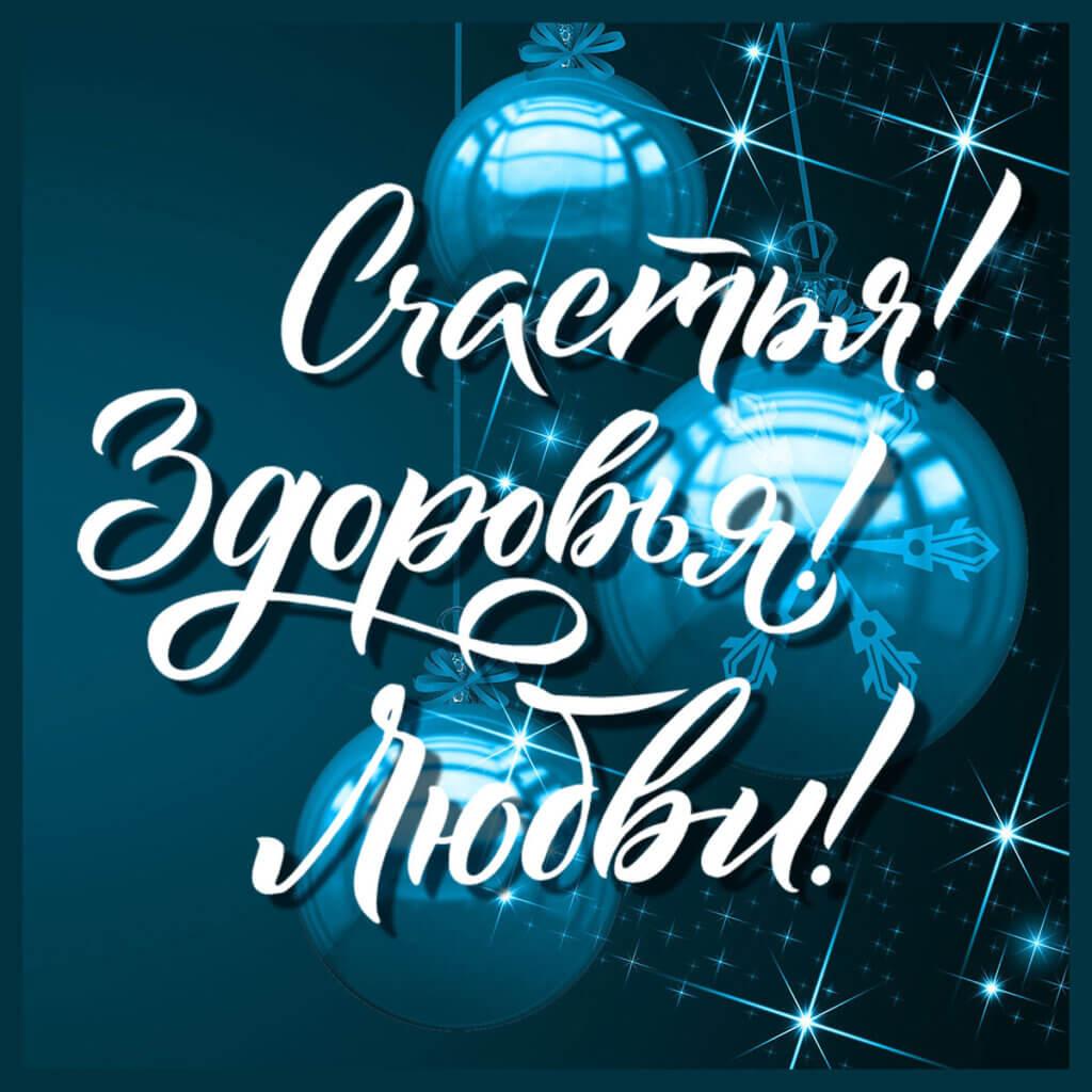Картинка на новогодние открытки с каллиграфическим текстом пожелания на синем фоне с ёлочными шарами.