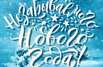Картинка новогодние пожелания каллиграфическим шрифтом на фоне голубого пейзажа неба и ёлок под снегопадом.