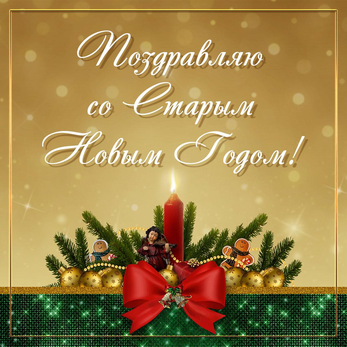 Картинка с текстом поздравления на старый новый год с еловыми ветками, свечой, куклой, пряниками и красным бантом на жёлто - зелёном фоне.