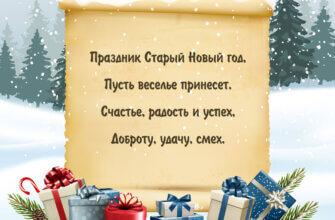 Картинка с текстом поздравления со старым новым годом на старинном свитке на фоне зимнего леса с ёлками под снегопадом и коробками подарков на снегу.