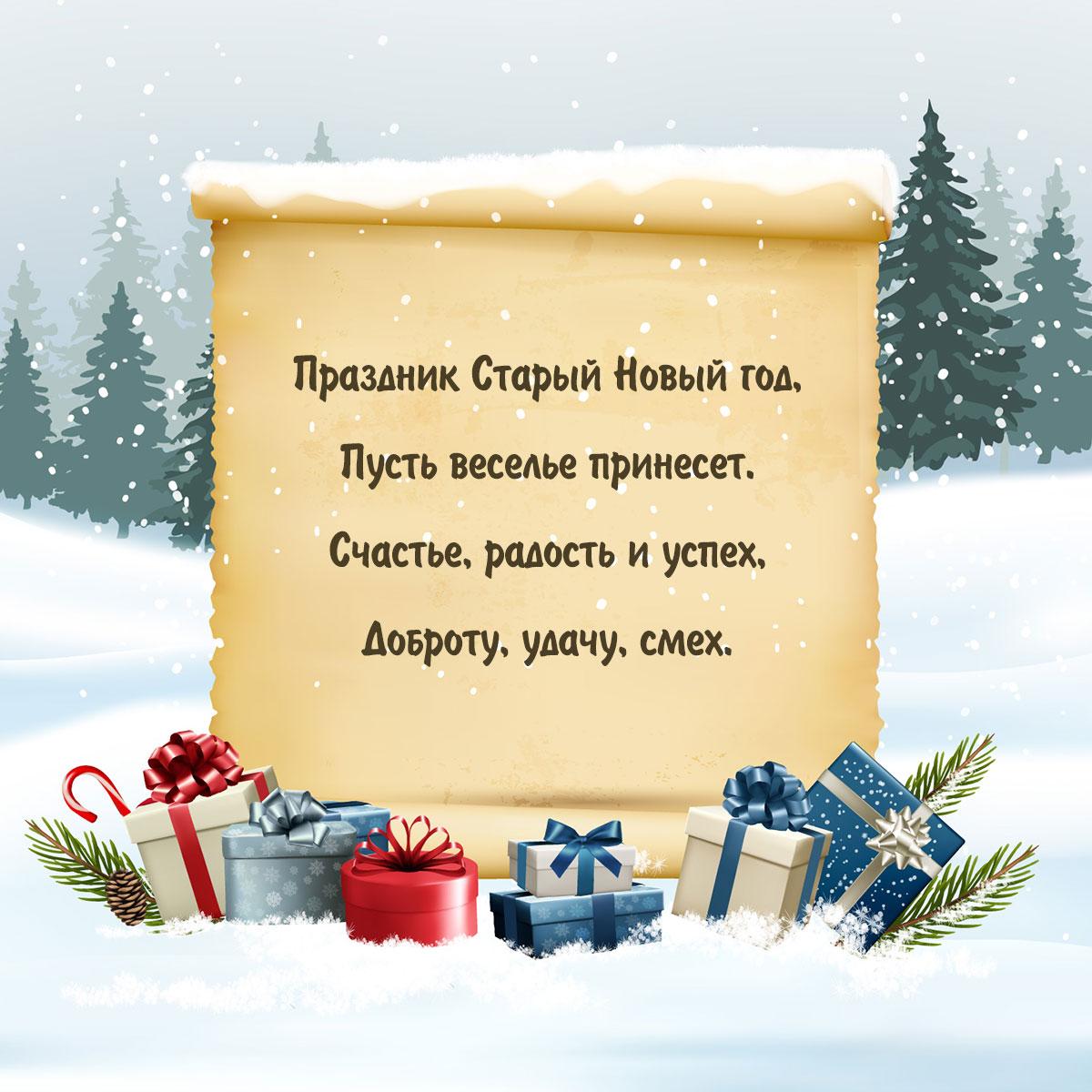 Текст поздравления на бумажном свитке с ёлками и подарками на снегу.