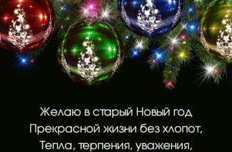 Чёрная картинка со стихами и рождественскими шарами на ветках ёлки.