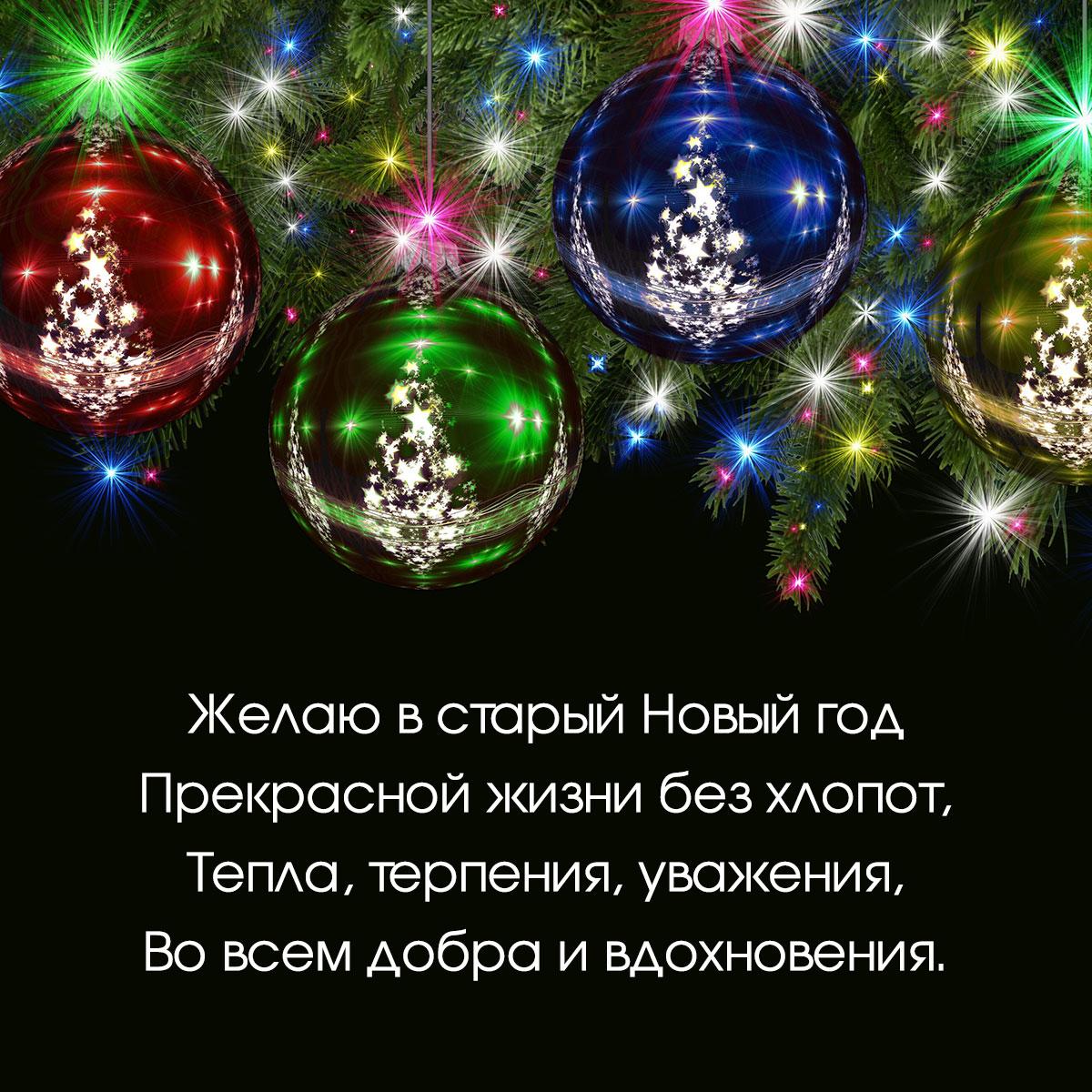 Картинка со стихами на поздравление с наступающим старым новым годом со светящимися рождественскими шарами на ветках ёлки на чёрном фоне.