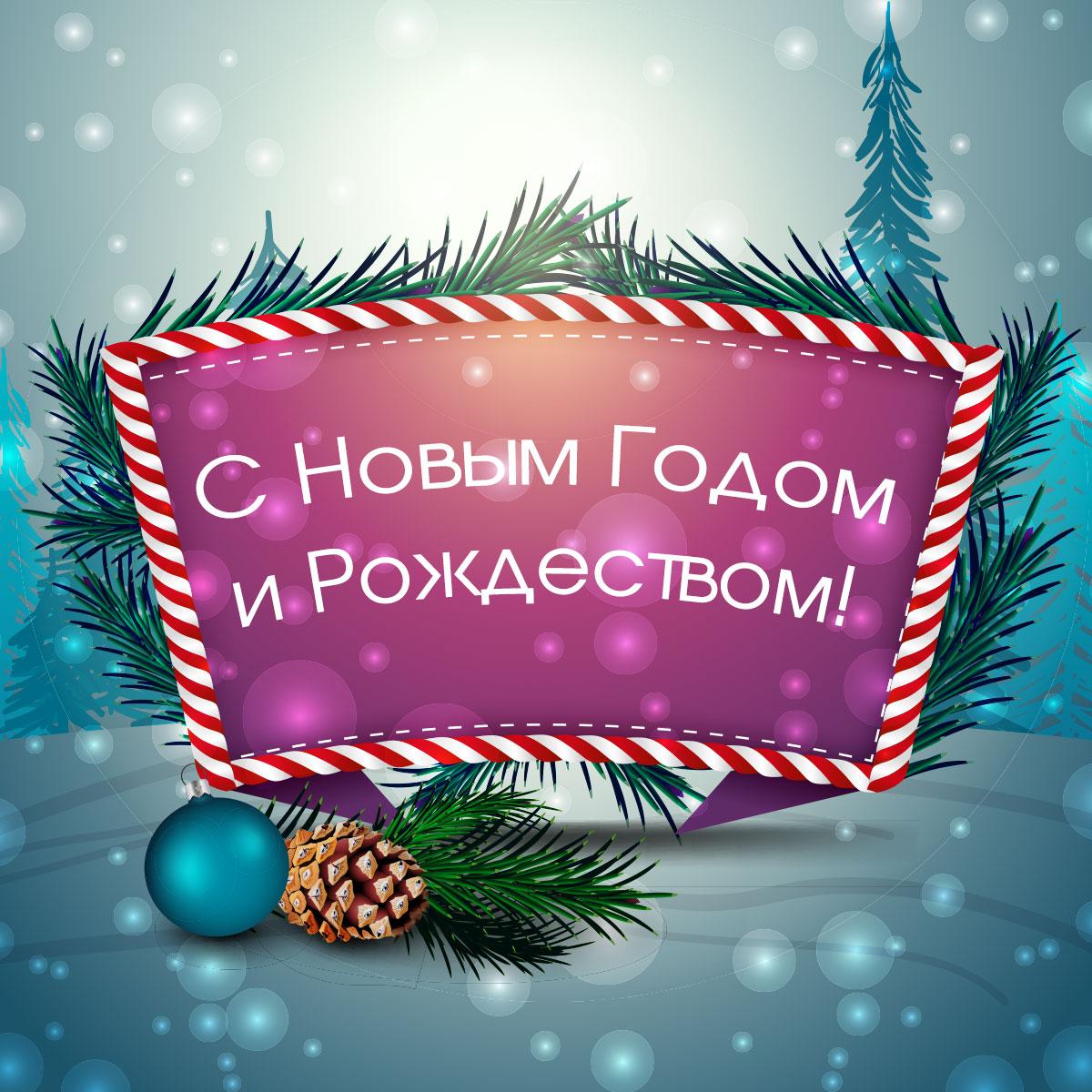 Картинка с текстом на рождественские открытки на фоне пурпурной вывески на фоне ёлки на голубом фоне.