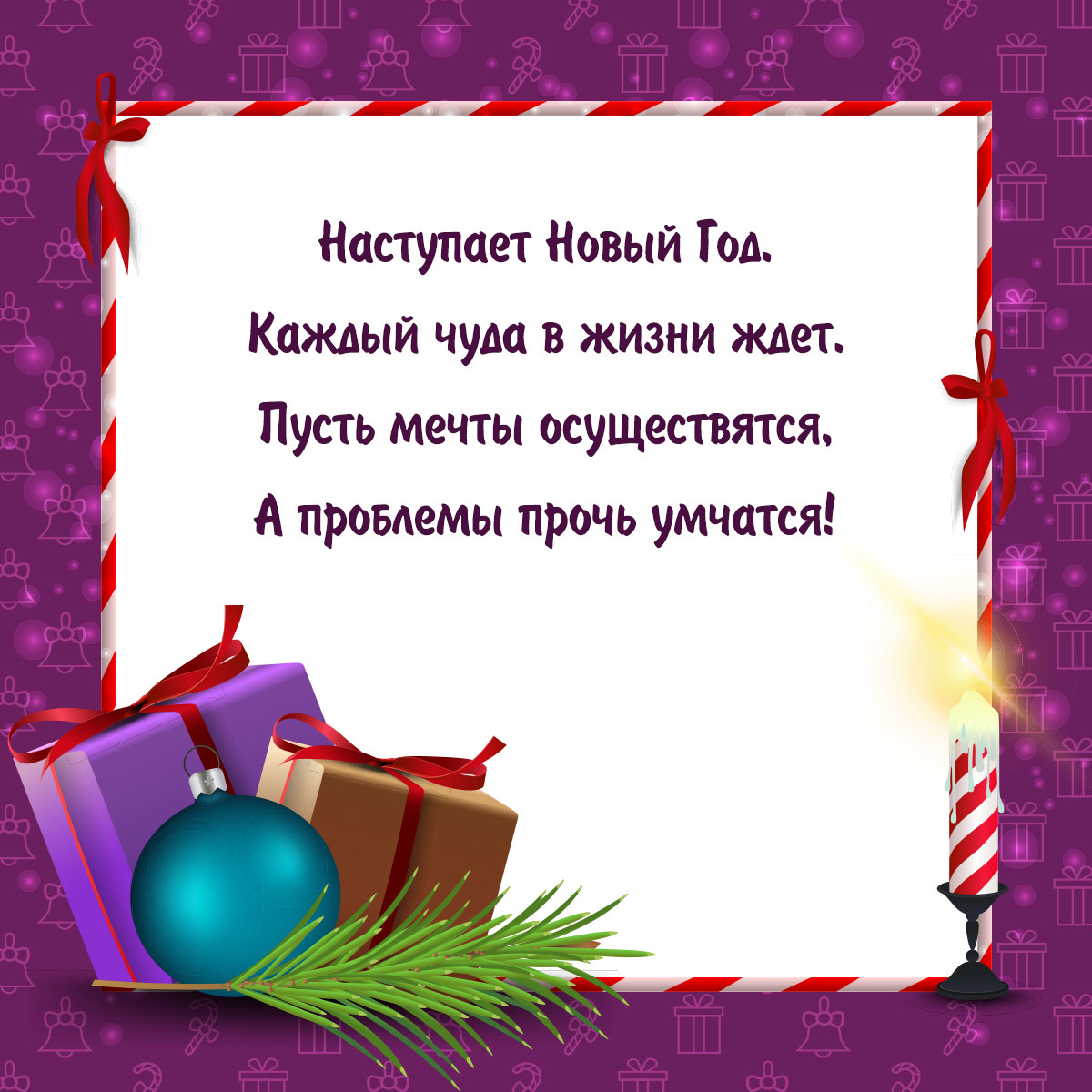 Картинка поздравление коллег с новым годом в стихах вна белом фоне в пурпурной рамке с коробками подарков.