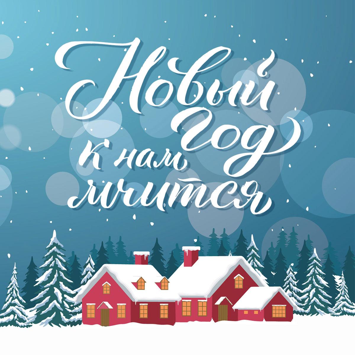Картинка с текстом на новый год зима и снег на фоне ночного неба, ёлок и красных сельских домов со светом во всех окнах.