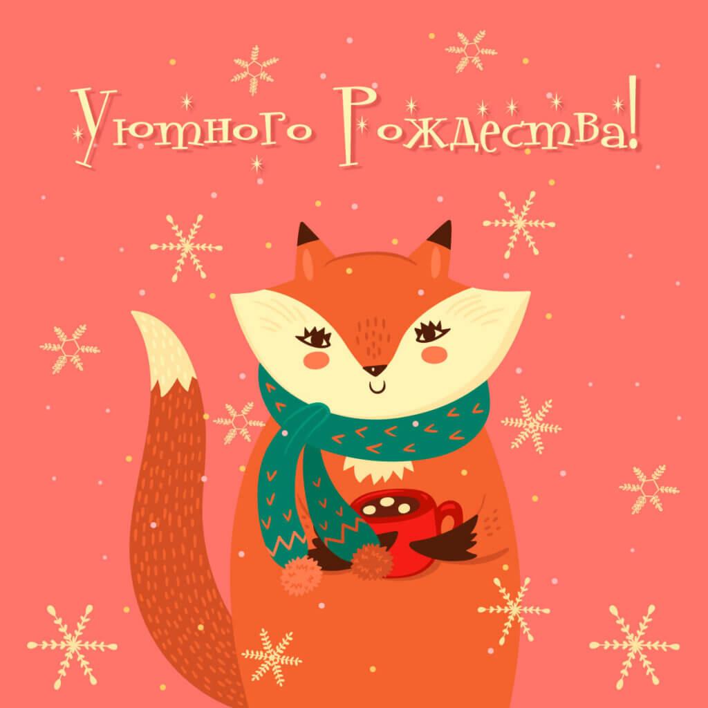 Картинка с текстом и мультипликационной лыжей лисой на рождество для открытки.