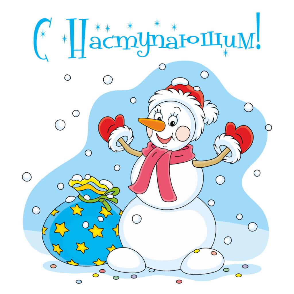 Картинка с текстом поздравления с новым годом детям - мультипликационный снеговик в шапке санта клауса с мешков подарков.