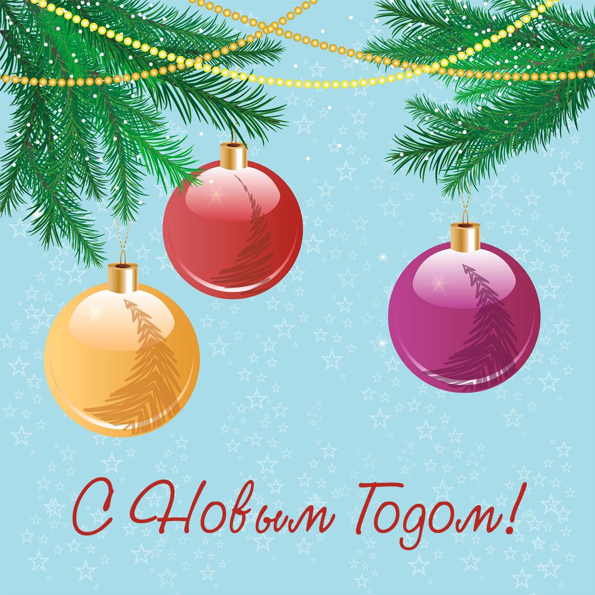 Картинка в стиле ретро под новогодние открытки с рождественскими украшениями и еловыми ветками на голубом фоне со звёздами.