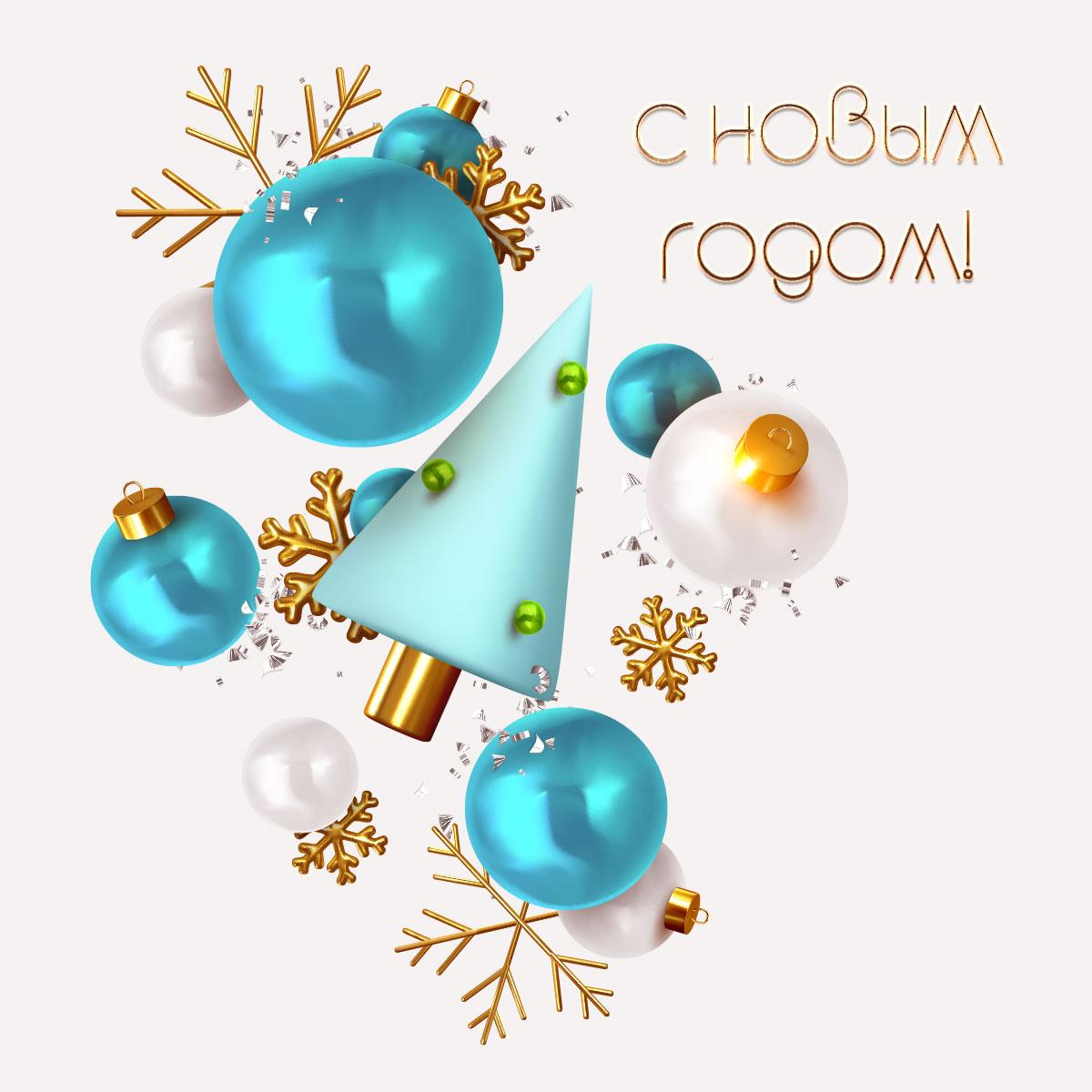 Объёмная открытка с шариками бирюзового цвета и надписью золотыми буквами на прозрачном фоне.