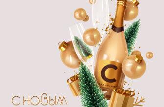 Объемная открытка с новым годом с золотой бутылкой шампанского и бокалами.