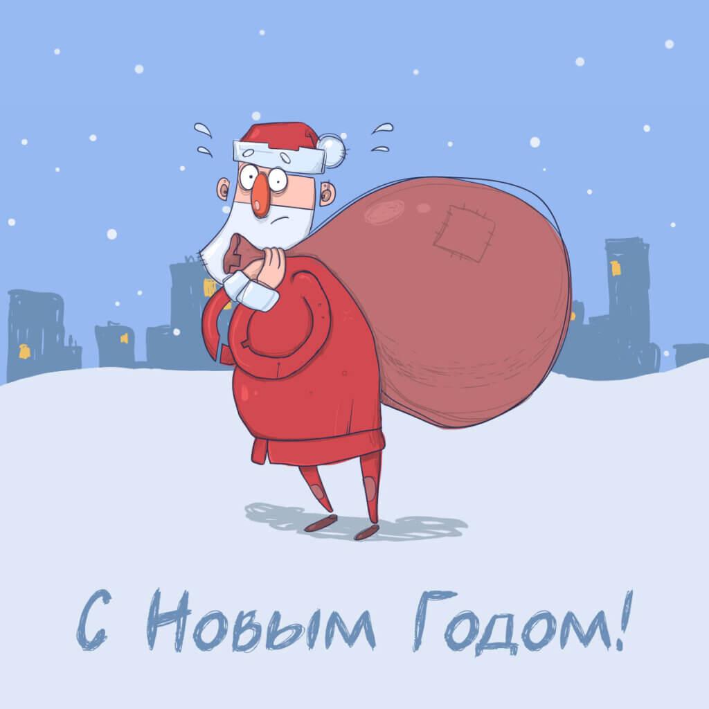 Картинка на новый год открытки смешной мультипликационный дед мороз с мешком подарков на фоне ночного зимнего города.