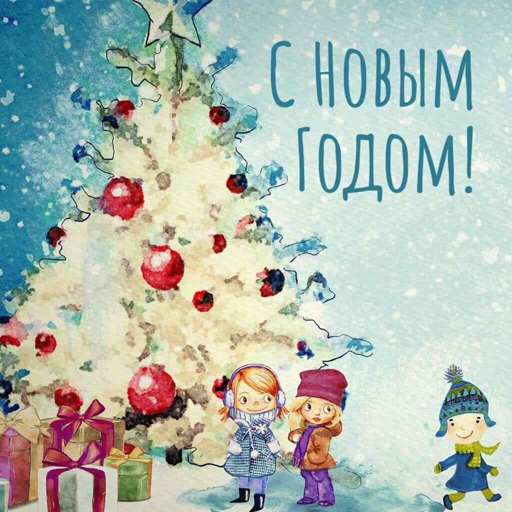Картинка акварелью - новый год дети возле елки с подарками в коробках на фоне зимнего снегопада.