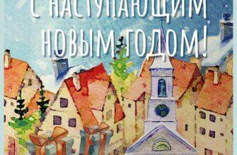 Картинка с текстом на открытки акварелью новогодние подарки в коробках на фоне домов и церкви.