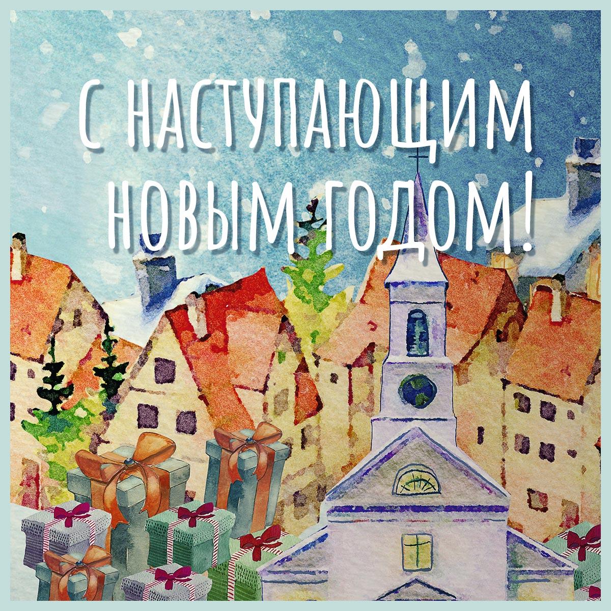 Картинка акварелью с новогодними подарками на фоне домов и церкви.