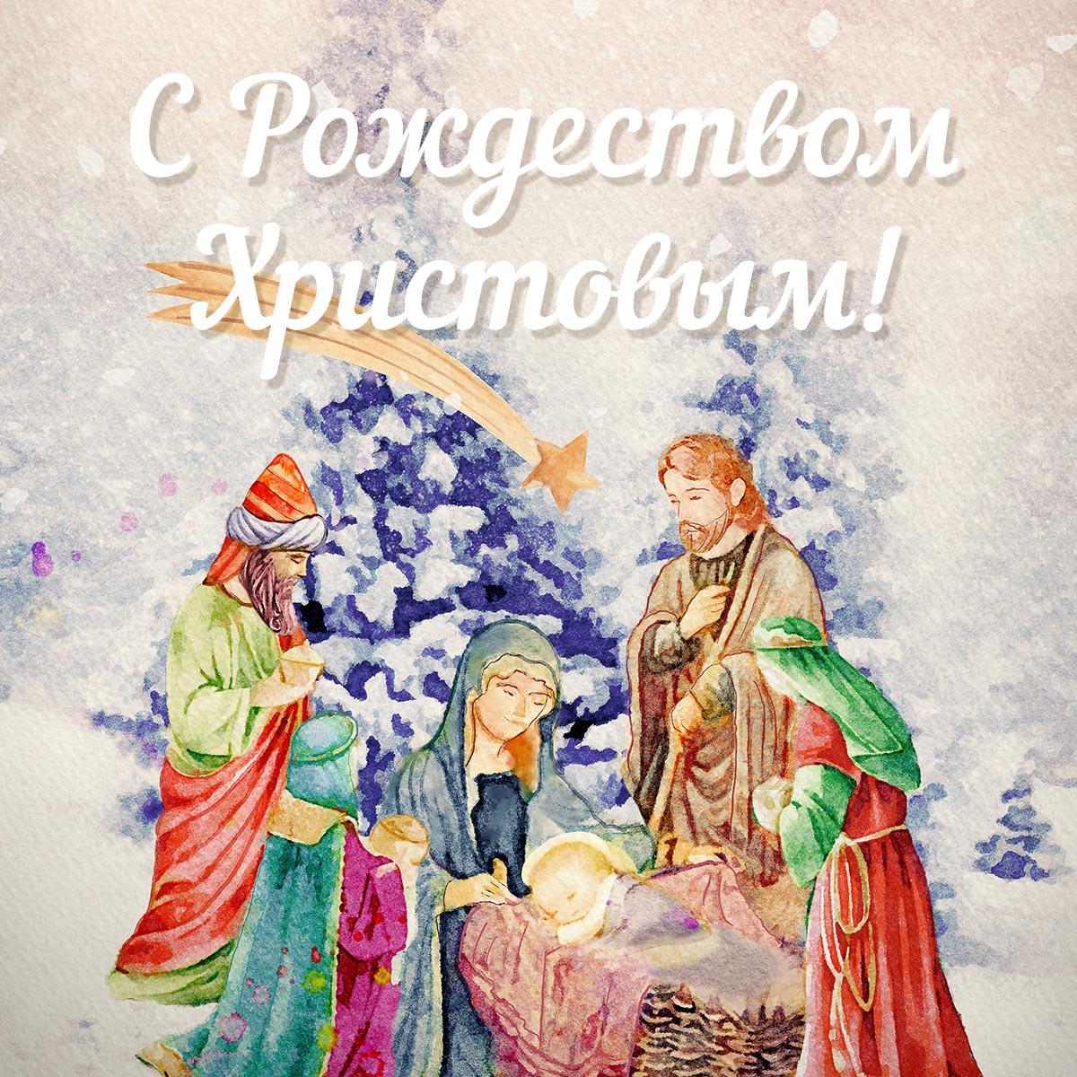 Картинка рождество для детей с падением вифлеемской звезды перед волхвами и младенцем в колыбели.