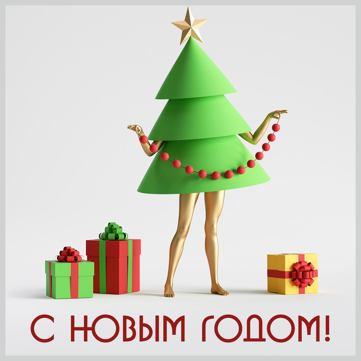 Картинка с надписью на открытки новогодние прикольные с объёмной ёлкой с женскими ногами и подарками в разноцветных коробках.