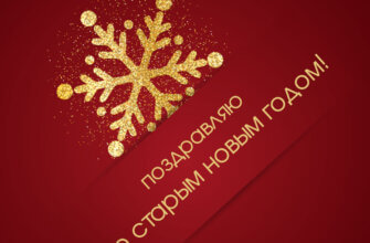 Красная картинка со снежинкой и золотой надписью.