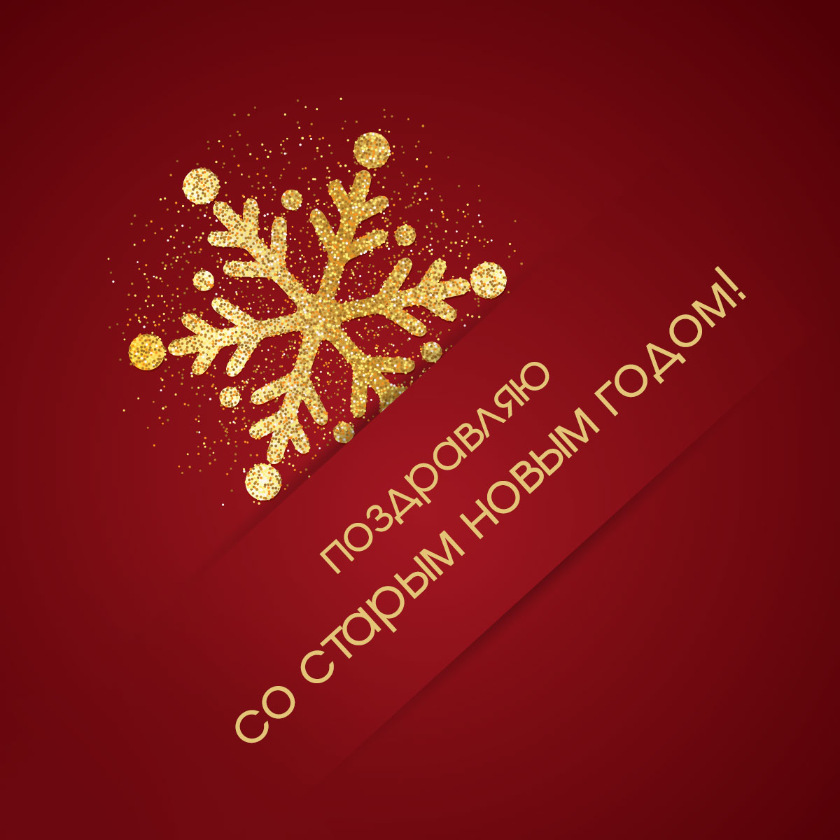 Картинка старый новый год с текстом поздравления и снежинкой золотым шрифтом на красном фоне.