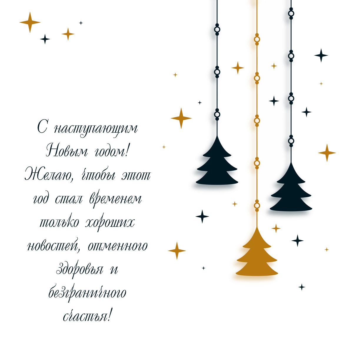 Картинка с текстом поздравления с новым годом в прозе на белом фоне с подвесками в виде чёрных и золотых ёлок со звёздочками.