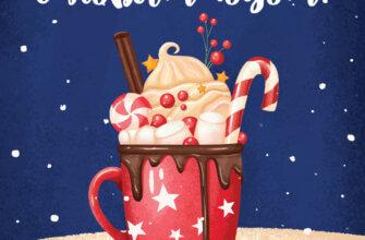 Картинка новый год во франции с карамелью, кремом и маршмеллоу в красной кофейной кружке на синем фоне.