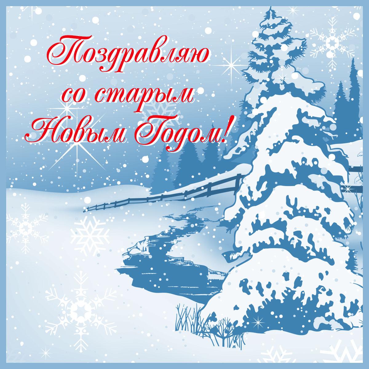 Картинка с текстом поздравления с старым новым годом на фоне зимнего пейзажа с ёлкой и речкой.