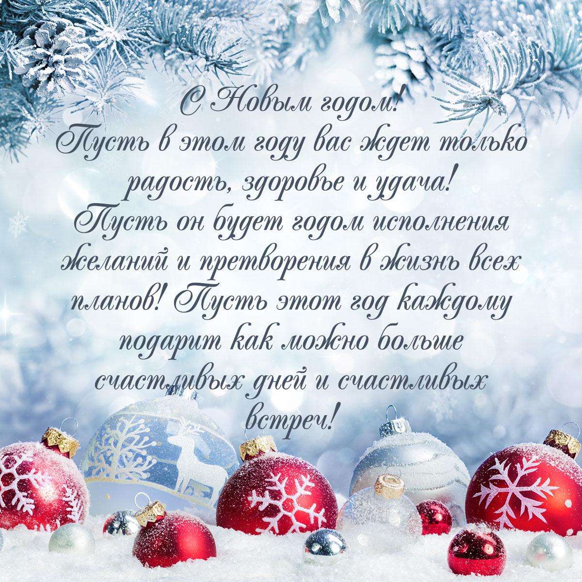 Картинка с каллиграфическим текстом на официальное поздравление с новым годом в прозе на зимнем фоне с ёлочными шарами в снегу.