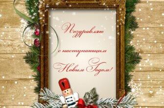 Текст новогоднего поздравления внутри прямоугольной рамки с еловыми ветками.