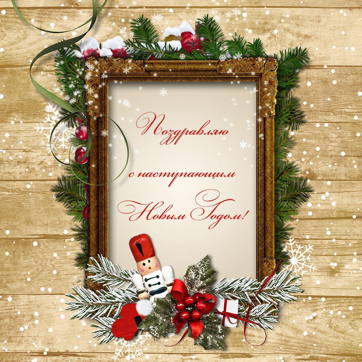 Картинка - открытка в стиле скрапбукинг с текстом поздравления внутри прямоугольной рамки с еловыми ветками и рождественскими украшениями.