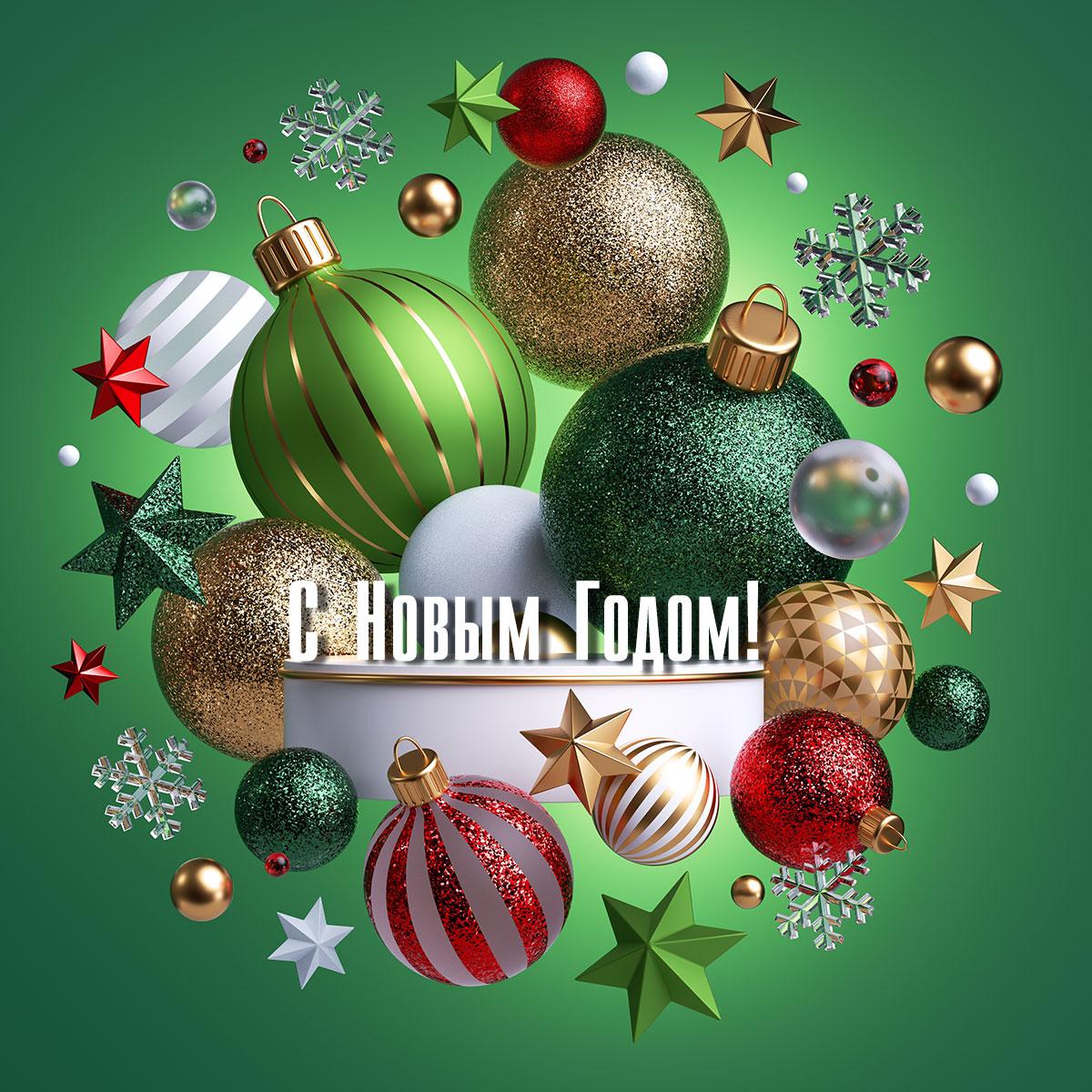 Картинки игрушки на новый год для рождественской ёлки на зелёном фоне с надписью.
