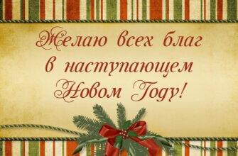 Текст новогоднего поздравления на фоне старинной картинки.