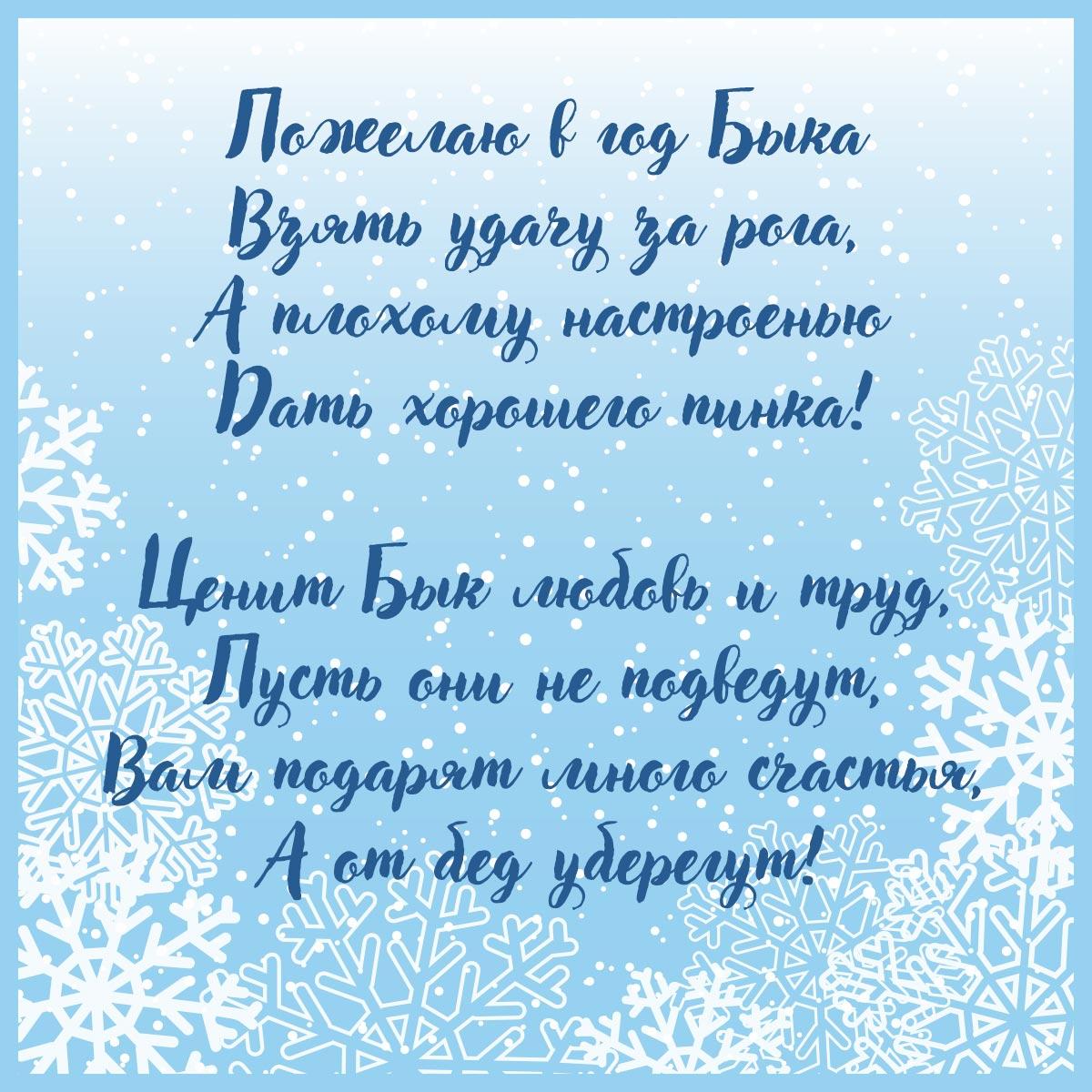 Картинка поздравления с новым годом 2021 быка каллиграфическим рукописным текстом на голубом фоне с белыми снежинками.