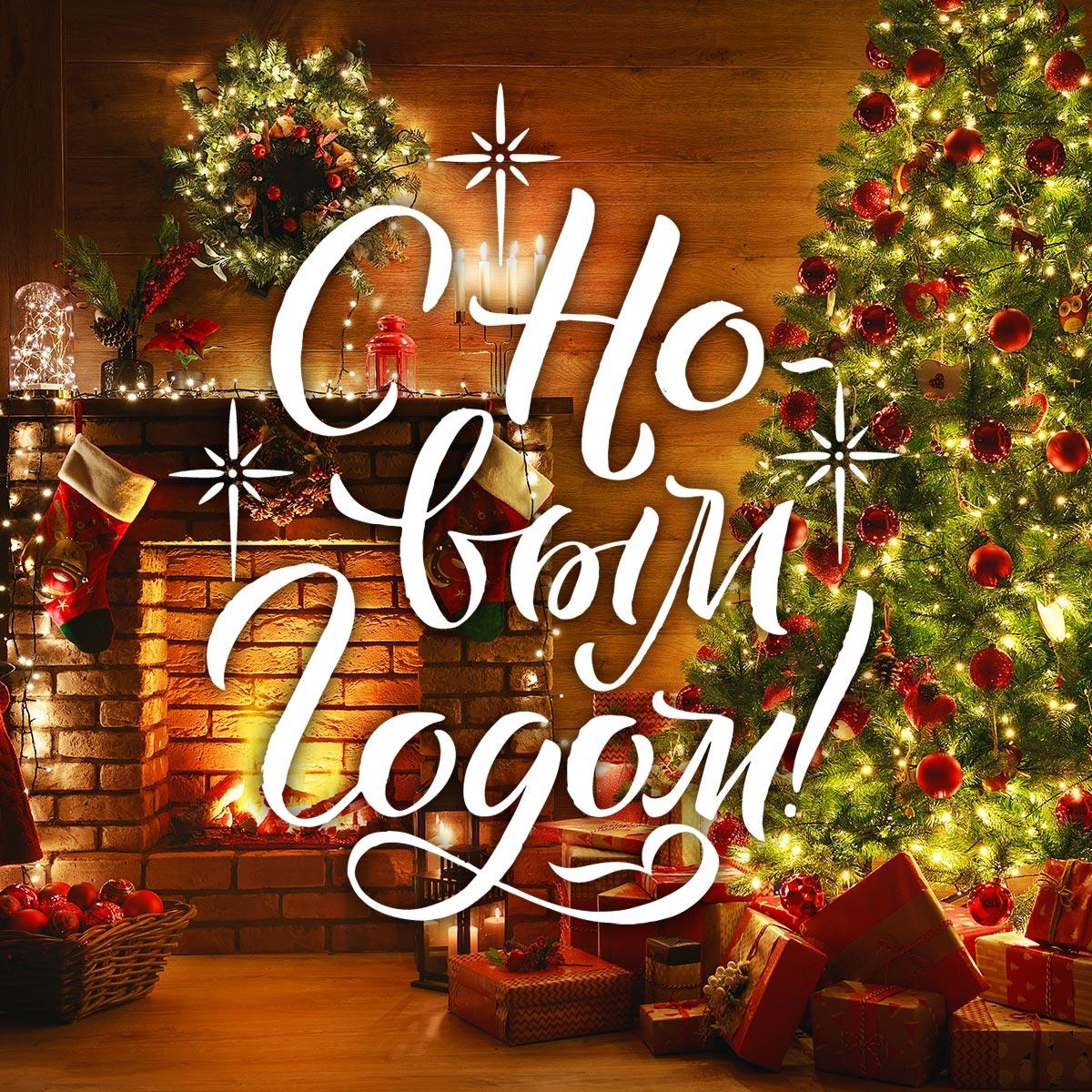 Фотография новый год красивые подарки под рождественской ёлкой, плетёная корзина с ёлочными украшениями на фоне горящего камина и надписи каллиграфическими буквами.