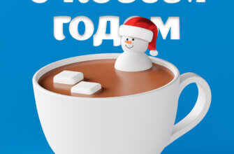 Картинка на открытки с новым годом прикольный мультипликационный снеговик в шапке санта клауса в чашке с кофе на синем фоне с белой надписью.