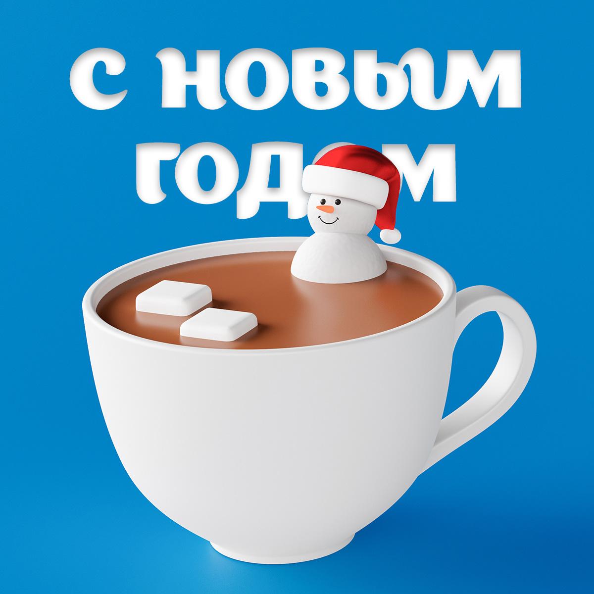 Снеговик в чашке кофе на синем фоне с белой надписью с новым годом.