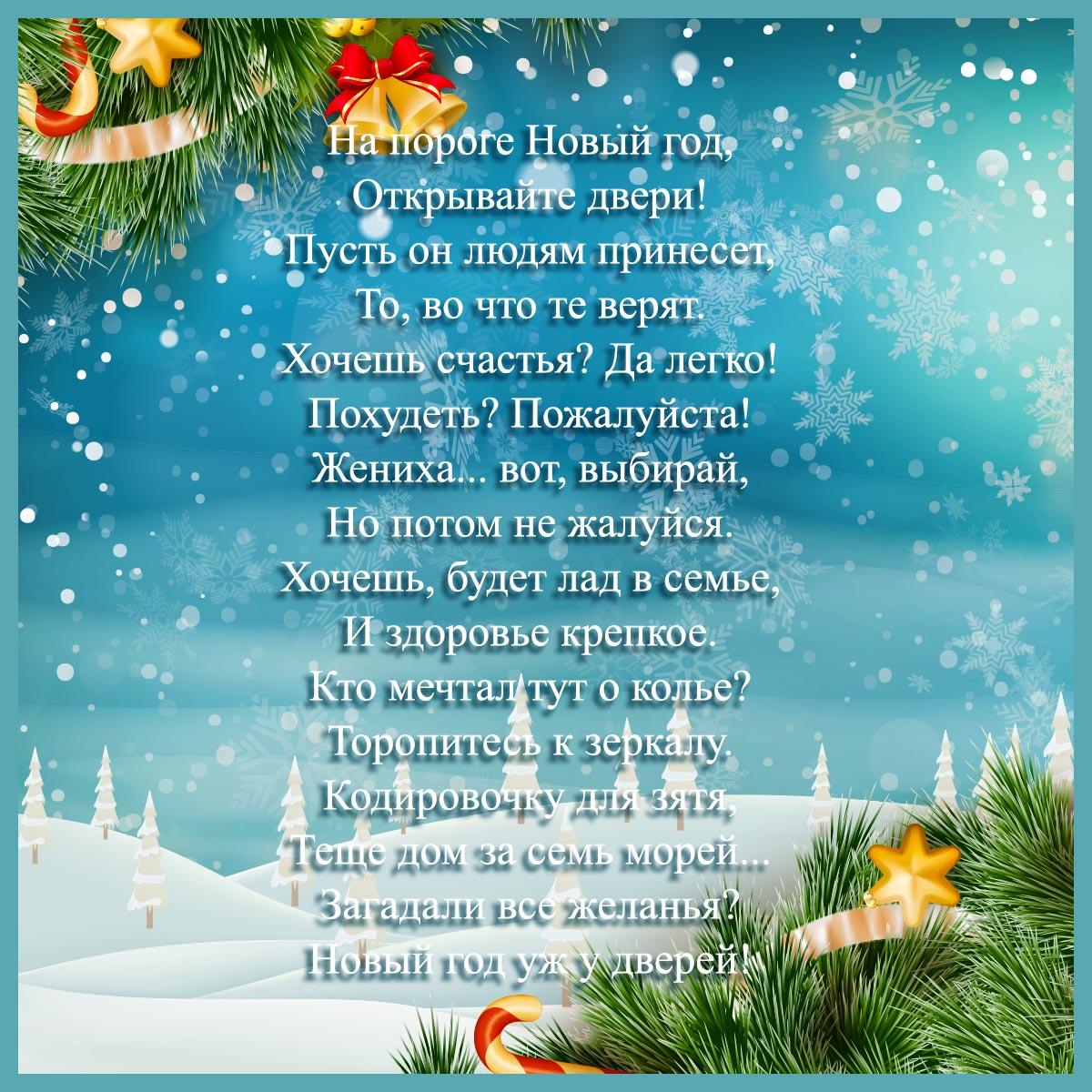 Картинка с с текстом - смешные поздравления с новым годом в стихах на фоне неба со снежинками и еловых веток с рождественскими украшениями.