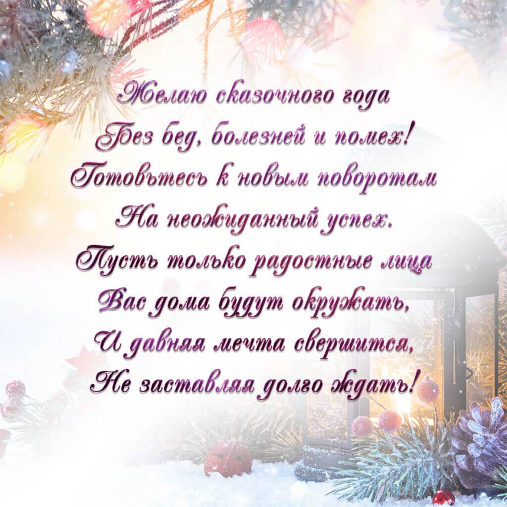 Картинка с каллиграфическим текстом - короткие поздравления с новым годом в стихах на фоне утреннего неба.