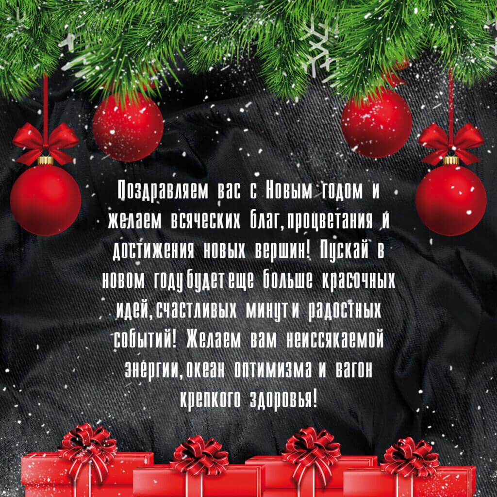 Картинка с текстом - официальные поздравления с новым годом с красными рождественскими шарами и коробками подарков на чёрном фоне с ветками ёлки.