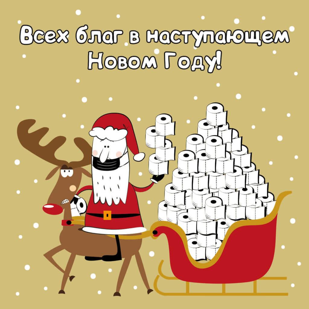 Картинка с текстом на прикольное поздравление с новым годом: мультипликационный Санта Клаус с оленем и санями.