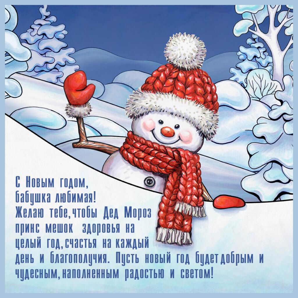 Картинка открытка бабушке на новый год с текстом пожеланий на фоне сугробов в лесу и снеговика в вязаном шарфе и шапке.