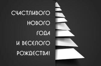 Черно-белая ёлка со звездой и текстом поздравления.