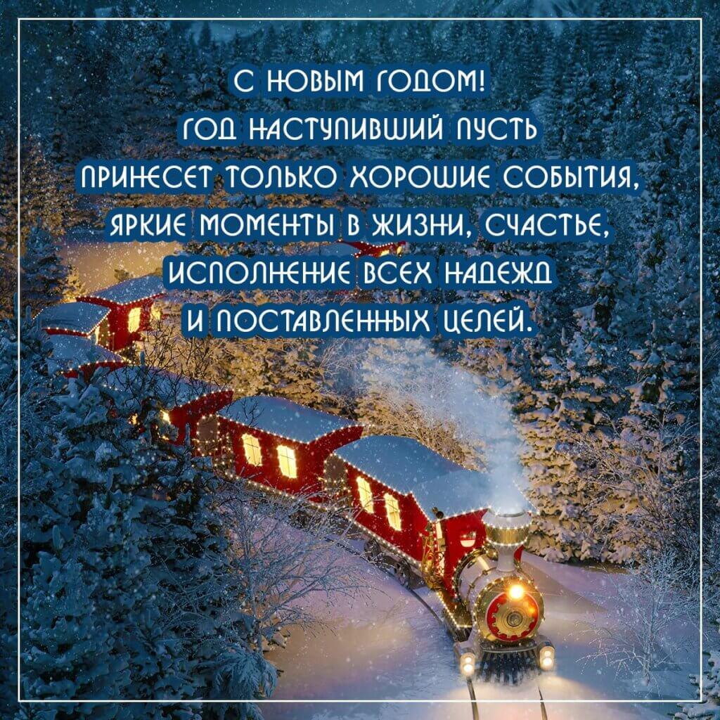Картинка с текстом поздравления с новым годом проза на фоне игрушечного поезда в зимнем лесу.