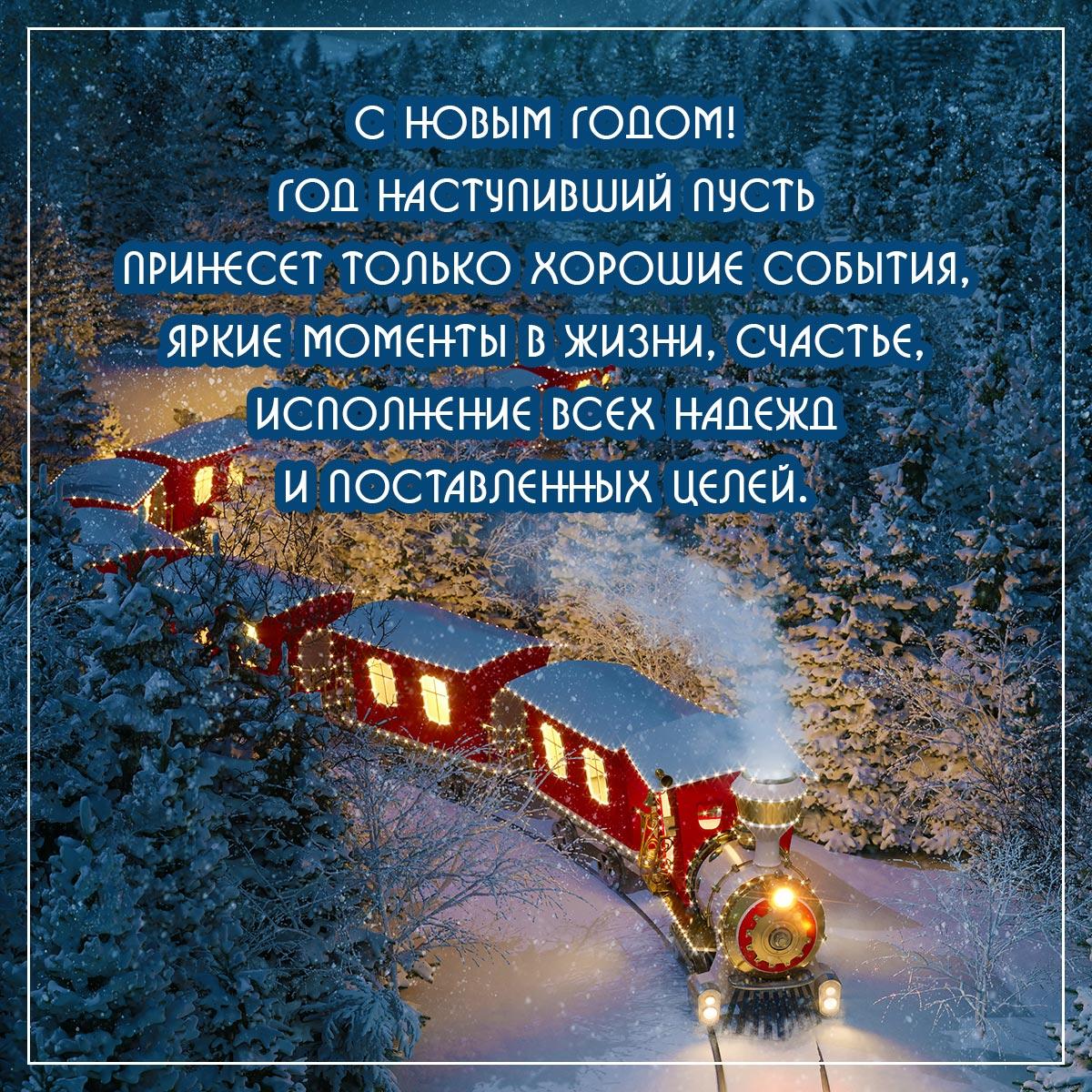 Поздравление с новым годом на фоне игрушечного поезда в зимнем лесу.