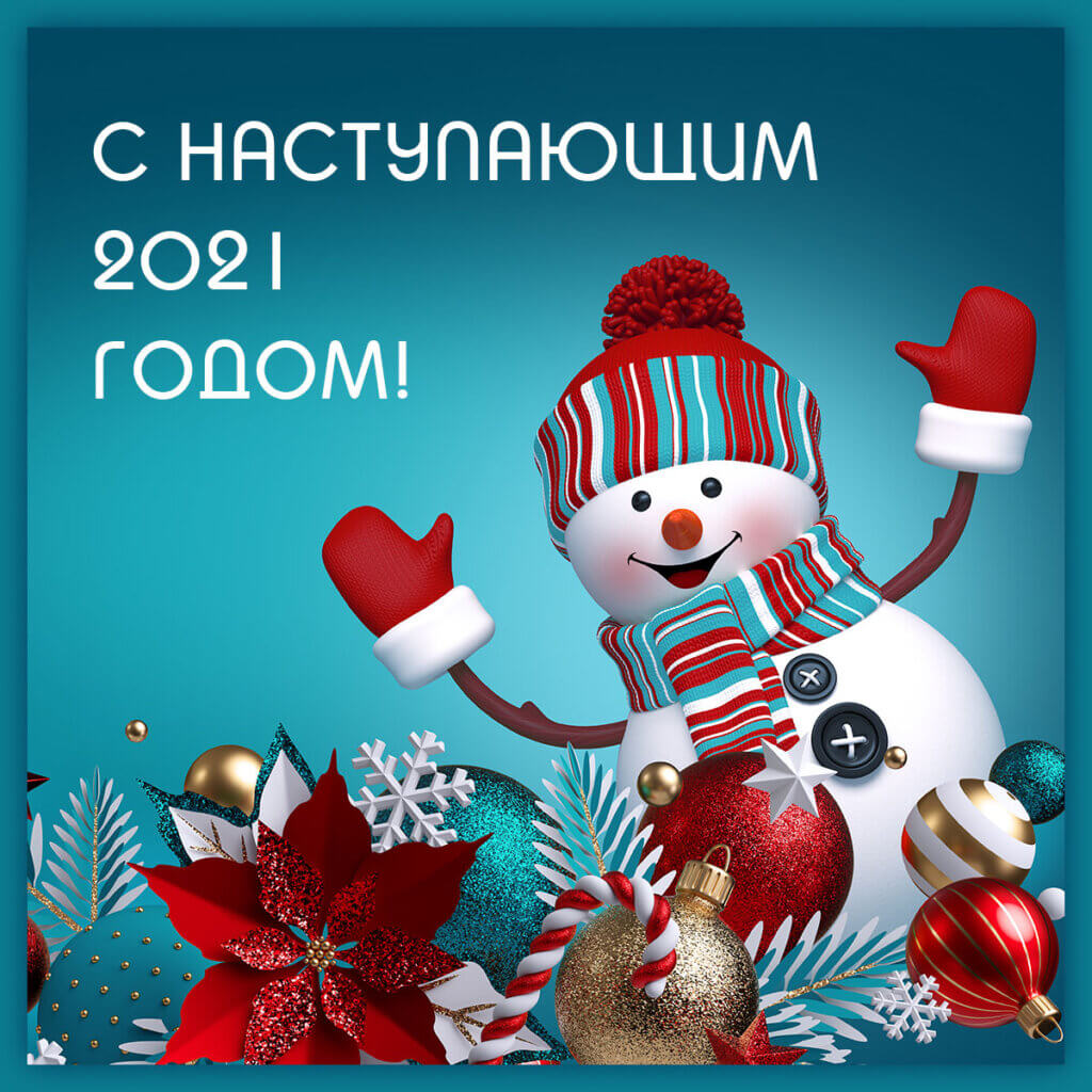 Картинка с надписью с наступающим новым годом с игрушечным снеговиком в спортивной шапке, зимних варежках и шарфе с рождественскими шарами и цветами на синем фоне.