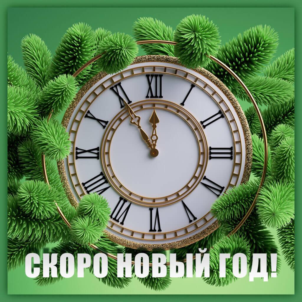 Картинка с новым годом с новым счастьем с текстом на фоне настенных часов и сосновых веток.