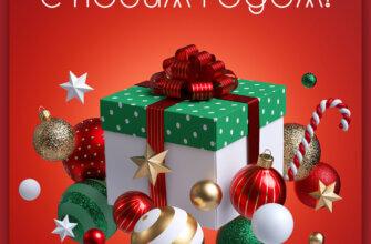 3d открытка с подарком в коробке и украшениями на красном фоне.