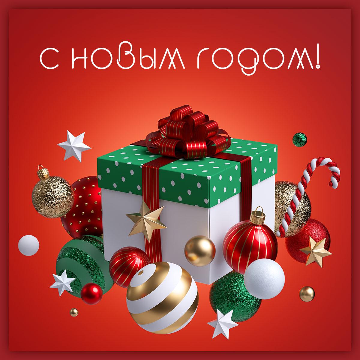 Картинка 3d открытка на новый год с подарком в коробке и праздничными украшениями на красном фоне.