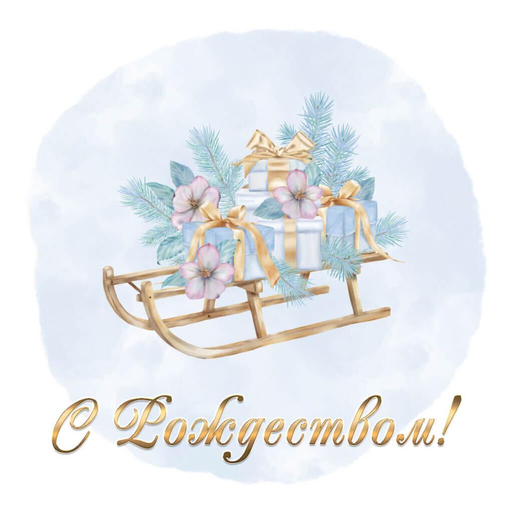 Картинка с поздравлением на новый год и рождество с подарками в коробках , сосновых ветках и цветах на санках.